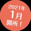 2021年春開所!