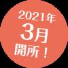 2021年1月開所!