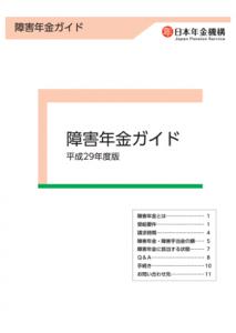 日本年金機構障害年金ガイド平成29年度版表紙