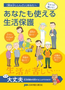 日本弁護士連合会「あなたも使える生活保護」パンフレット表紙