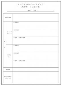 ナビゲーションブックの例
