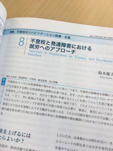 リハビリテーション医学1