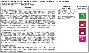 令和2年度RISTEX・Kaien提案概要と協力機関の表