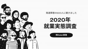 発達障害 就業実態調査 2020年版 ~発達障害の600人に聞きました~