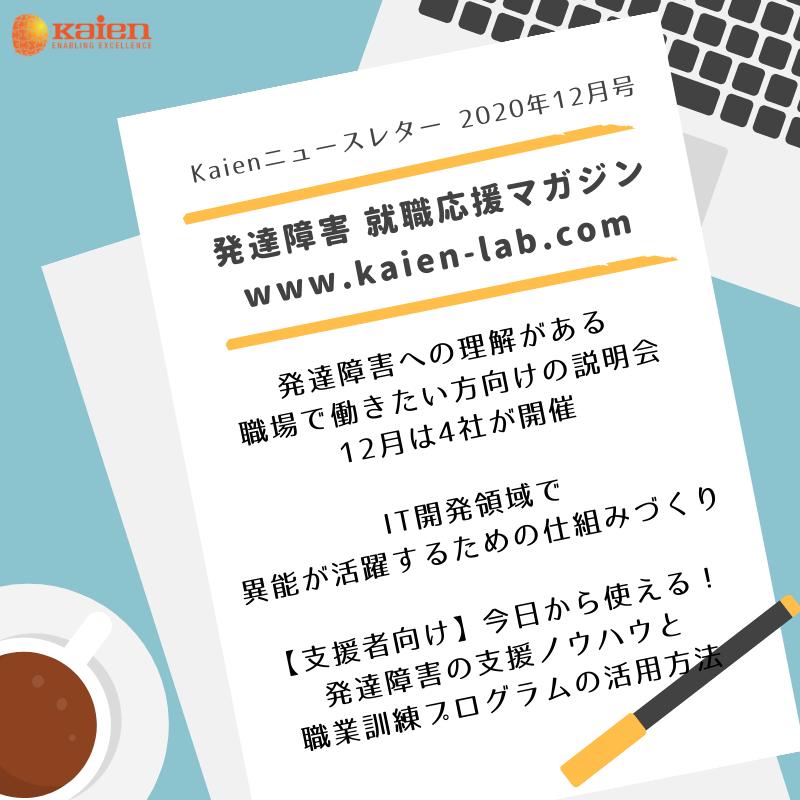 Kaienニュースレター 2020年12月号