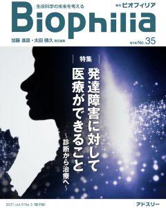 季刊ビオフィリア 発達障害に対して医療ができること〜診断から治療へ〜 の表紙
