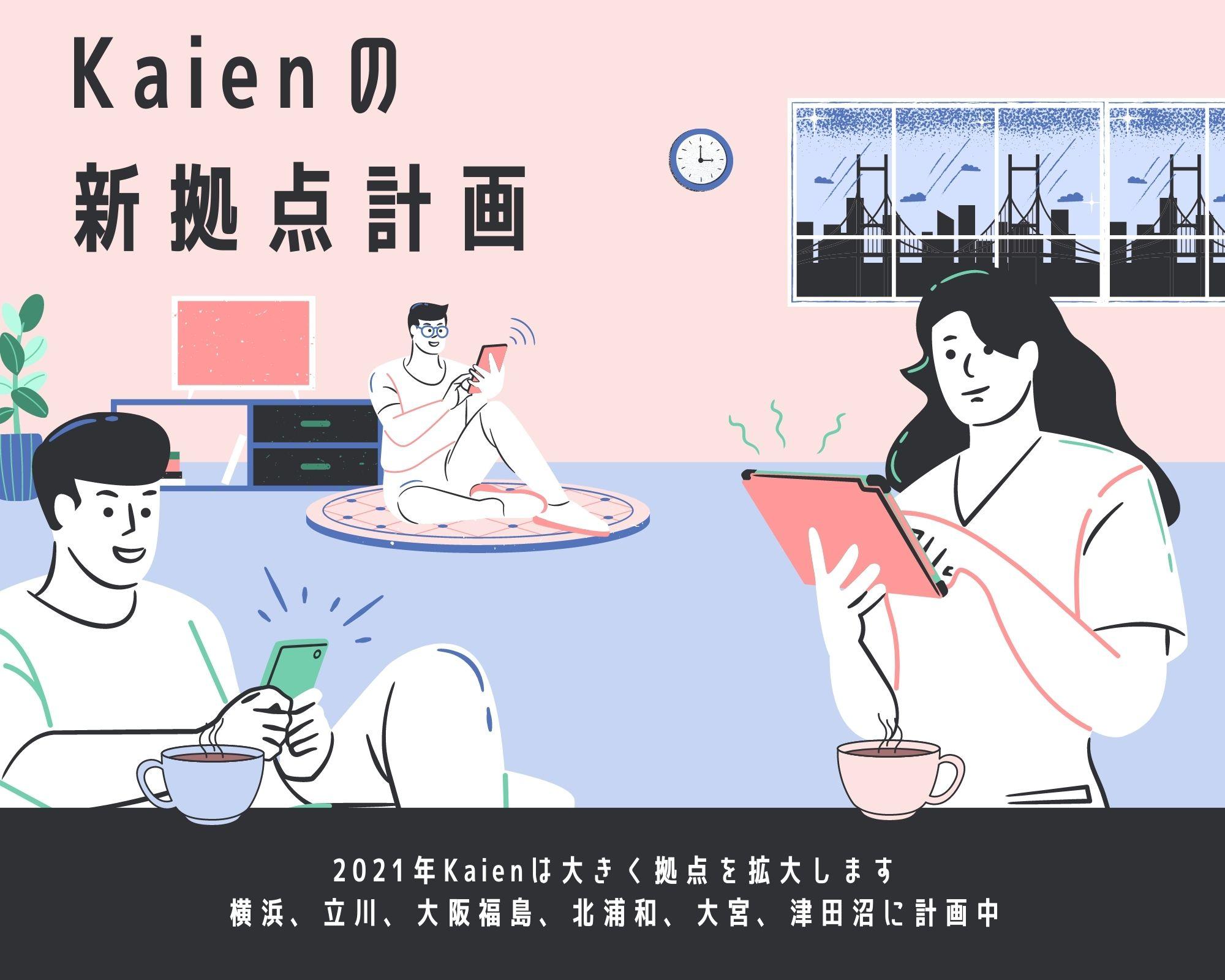 Kaien新拠点計画。横浜第2第3、立川第2、大阪福島、北浦和、大宮、津田沼に立ち上げ予定。
