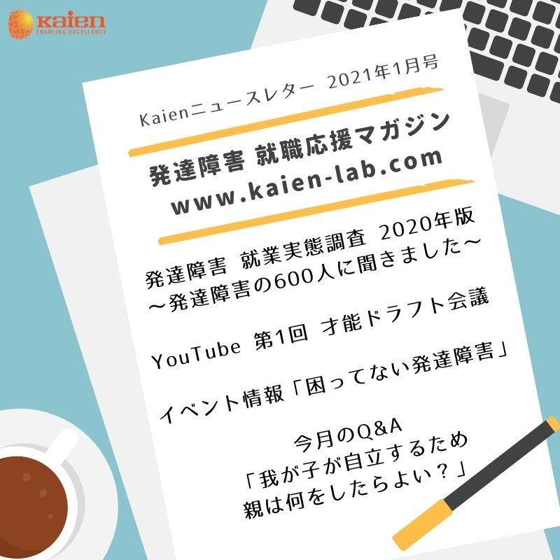 Kaienニュースレター 2021年1月号