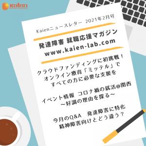 Kaienニュースレター 2021年2月号