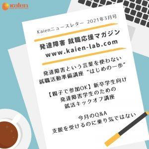 Kaienニュースレター 2021年3月号