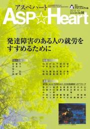 aspeheart