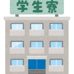 building_school_gakuseiryou